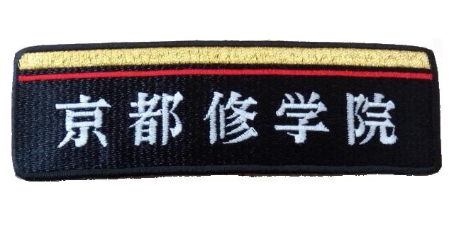 京都修学院