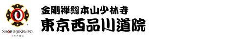 金剛禅総本山少林寺 東京西品川道院