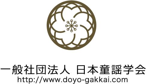 日本童謡学会